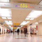 【さっぽろ地下街オーロラタウン/ポールタウン】北海道札幌市