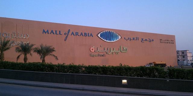 モールオブアラビア