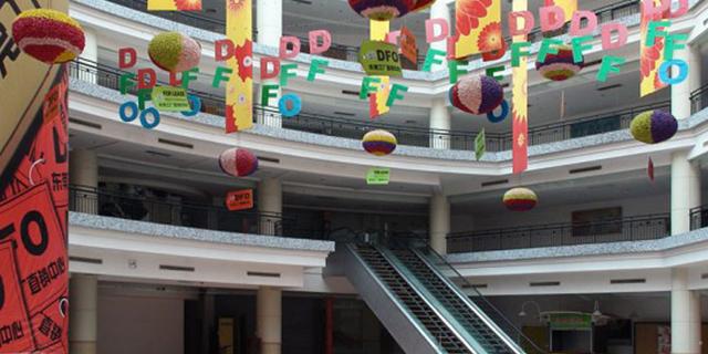 新華南モール