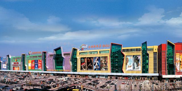 金源時代ショッピングセンター