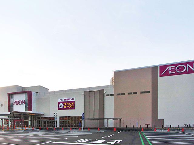 イオン新潟青山ショッピングセンター