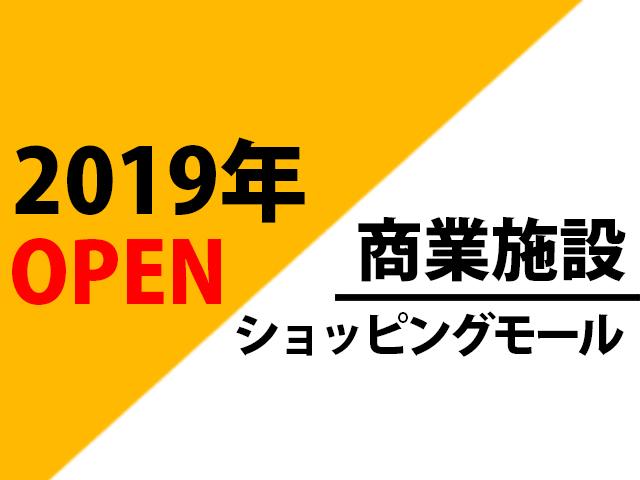 2019年オープン商業施設