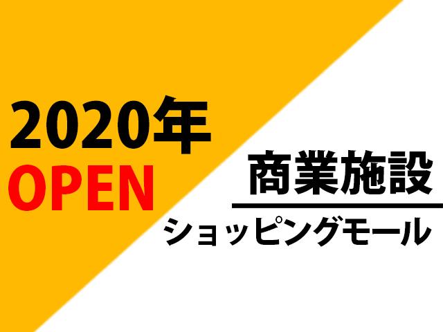 2020年オープン商業施設