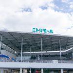 【ニトリモール 枚方】大阪府枚方市