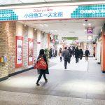 【小田急エース】(地下街) 東京都新宿区