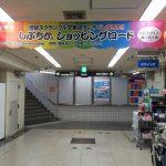 【しぶちかショッピングロード】 (地下街)東京都渋谷区