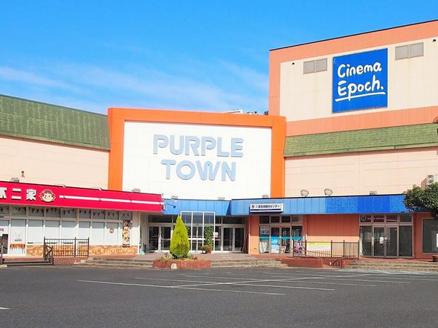 パープルタウン 倉吉ショッピングセンター