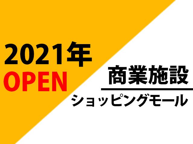 2021年オープン商業施設