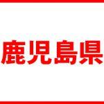 【鹿児島県】映画館のあるショッピングモール・商業施設