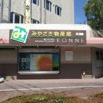 【みやざき物産館 KONNE】