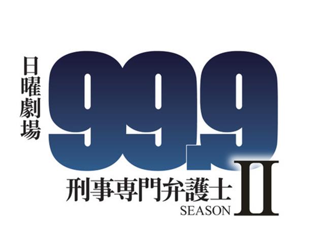 99.9刑事専門弁護士SEASONⅡ