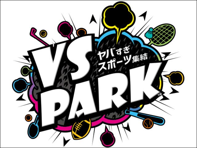VS PARK(ブイエスパーク)