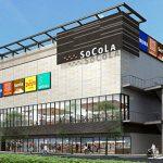【SOCOLA用賀(ソコラ用賀)】2021年4月23日オープン予定 店舗・営業時間・駐車場/セール・求人情報など
