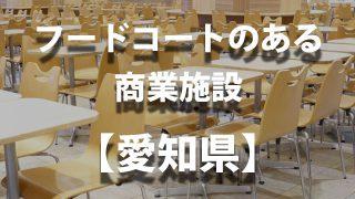 フードコート 愛知県