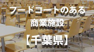 フードコート 千葉県