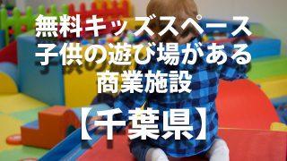 無料キッズスペース 千葉県