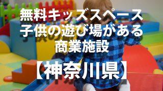 神奈川県 無料キッズスペース