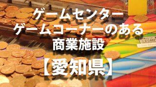 愛知県 ゲームセンター