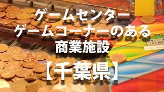 ゲームセンター 千葉県