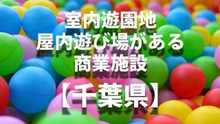 室内遊戯施設 千葉県