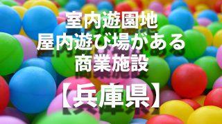 兵庫県 室内遊戯施設