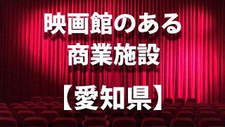 愛知県 映画館