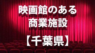 映画館 千葉県
