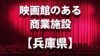 兵庫県 映画館