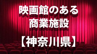 神奈川県 映画館